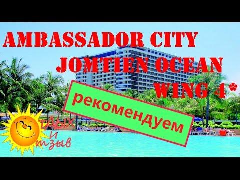 Отзывы отдыхающих об отеле Ambassador City Jomtien Ocean Wing 4* / Pattaya Thailand / Обзор отеля