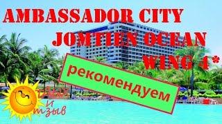 Отзывы отдыхающих об отеле Ambassador City Jomtien Ocean Wing 4* / Pattaya Thailand / Обзор отеля(, 2016-01-30T11:36:40.000Z)