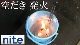 【nite-ps】投げ込み式湯沸器「1.空だきで発火」
