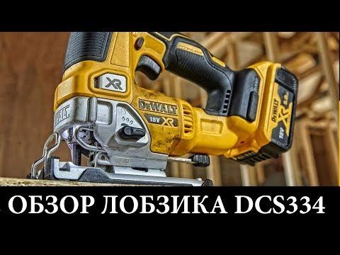 Лобзик DeWALT DCS334