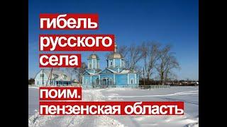 Путинский капитализм и гибель России. Как уничтожена больница в старинном пензенском селе Поим.
