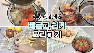 ENG| 정말 쉬운 토마토 마리네이드 레시피 | 해독주…