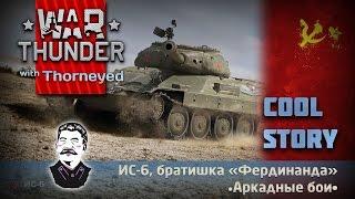 ИС-6 в ракаде + кулстори   War Thunder