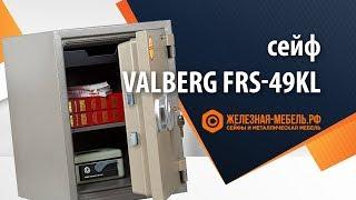 Обзор сейфа Valberg FRS 49KL