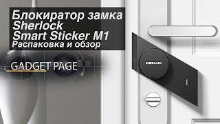 Умная накладка на замок - Xiaomi Sherlock M1 для управления дверным замком