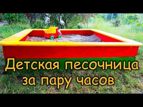 Детская песочница за пару часов