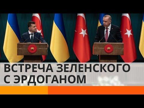 Встреча Зеленского и Эрдогана: что президент привезет из Турции