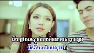 02  ធ្វើម៉េចបើបងភ្លេចអូនអត់បាន   ឆាយ វីរៈយុទ្ធ Now4Khmer