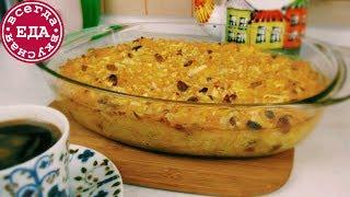Тыквенная запеканка с яблоками. ОЧЕНЬ ПОЛЕЗНО! |  Pumpkin and apple casserole | Всегда Вкусная Еда