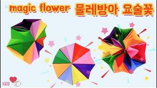물레방아 요술꽃 놀이 종이접기 magic flower …