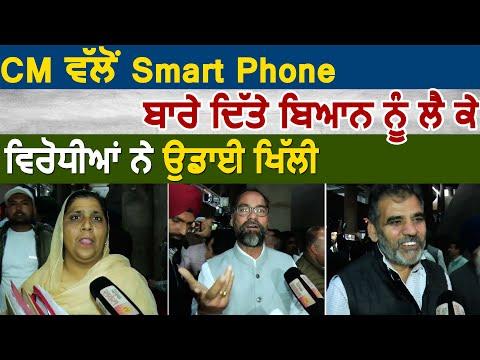 CM Amarinder Singh के Coronavirus वाले बयान को लेकर विरोधीओं ने उड़ाया मजाक