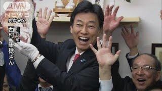 兵庫9区で自民党・西村康稔氏(前)当選 喜びの声(14/12/14)