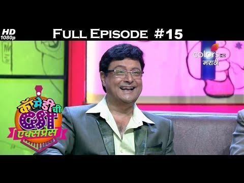 Comedychi GST Express - 23rd August 2017 - कॉमेडीची GST एक्सप्रेस - Full Episode