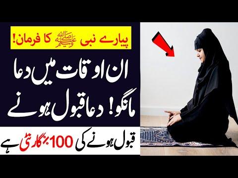 En Oqat Main Dua Mango Zaror Qabool Hogi | Dua Ki Qaboliyat  Waqat | Hazarat Muhammad saw Ny Farmaya
