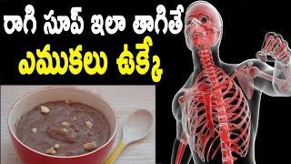 రాగి సూప్ ఇలా తాగితే ఎముకలు ఉక్కే    Ragi Malt (soup) Helps for getting strong bones