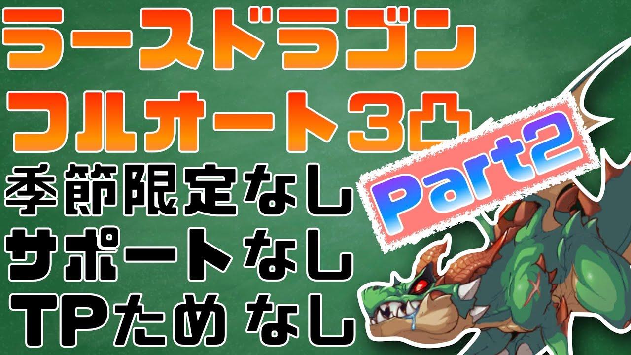 【プリコネ】ラースドラゴン フルオート3凸 季節限定なし サポなし TPためなし Part2【プリコネR】【ダンジョンEX3】