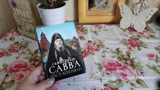 Обзор книги о Схиигумене Савве (Остапенко)