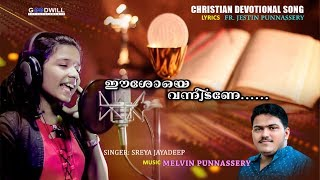 Eeshoye Vanneedaney | Christian Devotional Audio Song | Sreya Jayadeep | Melvin Punnassery