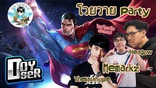 #ROV : #Vatemax เล่น #Superman กับปาร์ตี้โวยวายสุดฮา ft. #Doyser #Memarkz #Heagow #Thelasthope