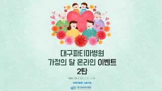 5월 가정의 달 대구파티마병원 온라인 이벤트 2탄
