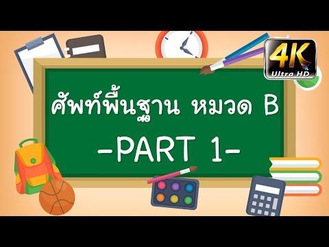 คำศัพท์ภาษาอังกฤษพื้นฐาน | หมวดอักษร B | PART 1 | Wannabe Kids