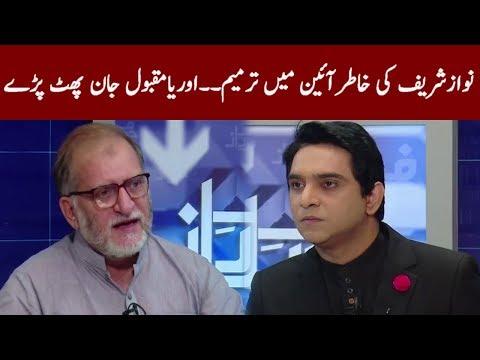 Orya Maqbool Jan Ridiculing Pakistan Government   Harf e Raaz