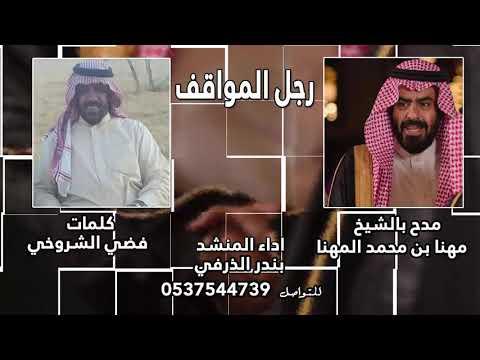 رجل  المواقف   شيلة مدح  في مهنا بن محمد المهنا   كلمات فضي الشمروخي   اداء بندر الذرفي