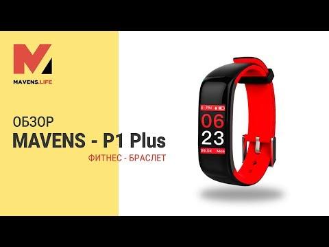 MAVENS - P1 Plus