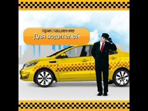 Гет Такси Драйвериз YouTube · Длительность: 1 мин30 с