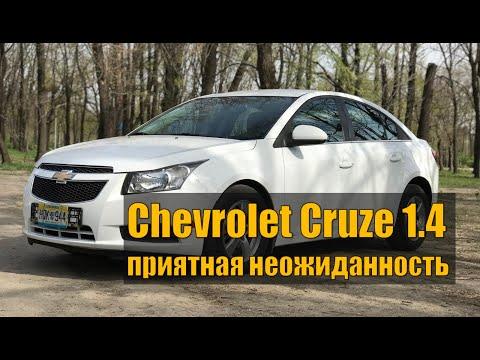 Chevrolet Cruze USA: достоинства и недостатки, реальная стоимость покупки