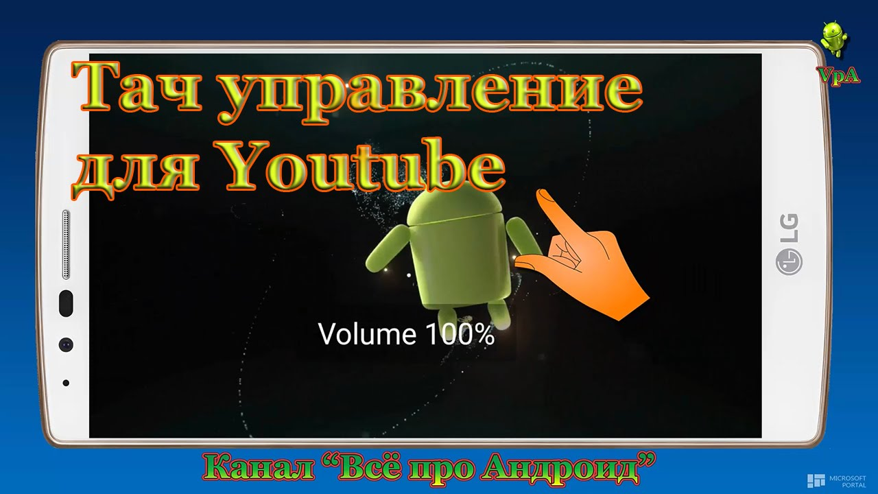 Сенсорное управление для YouTube