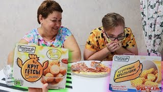 Пробуем с МАМОЙ полуфабрикаты! ВКУСНЫЕ круггетсы и УЖАСНЫЕ пиццы