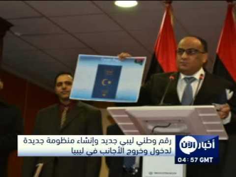 رقم وطني ليبي جديد وإنشاء منظومة لدخول وخروج الأجانب