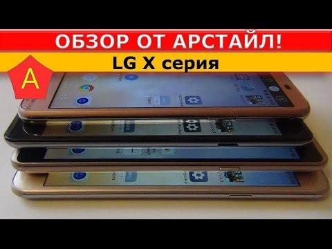 LG X серия. Обзор сравнение, включая игры / от Арстайл /