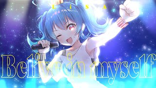 【LiSA】Believe in myself - Covered by 星乃めあ【歌ってみた】