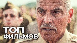 10 ФИЛЬМОВ С УЧАСТИЕМ ДЖОРДЖА КЛУНИ!