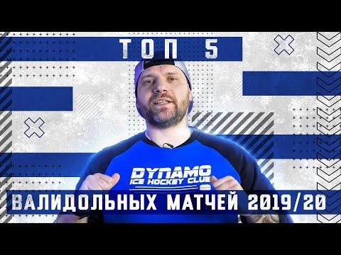 Топ-5 «валидольных» матчей московского «Динамо» в регулярном чемпионате КХЛ сезона 2019/20