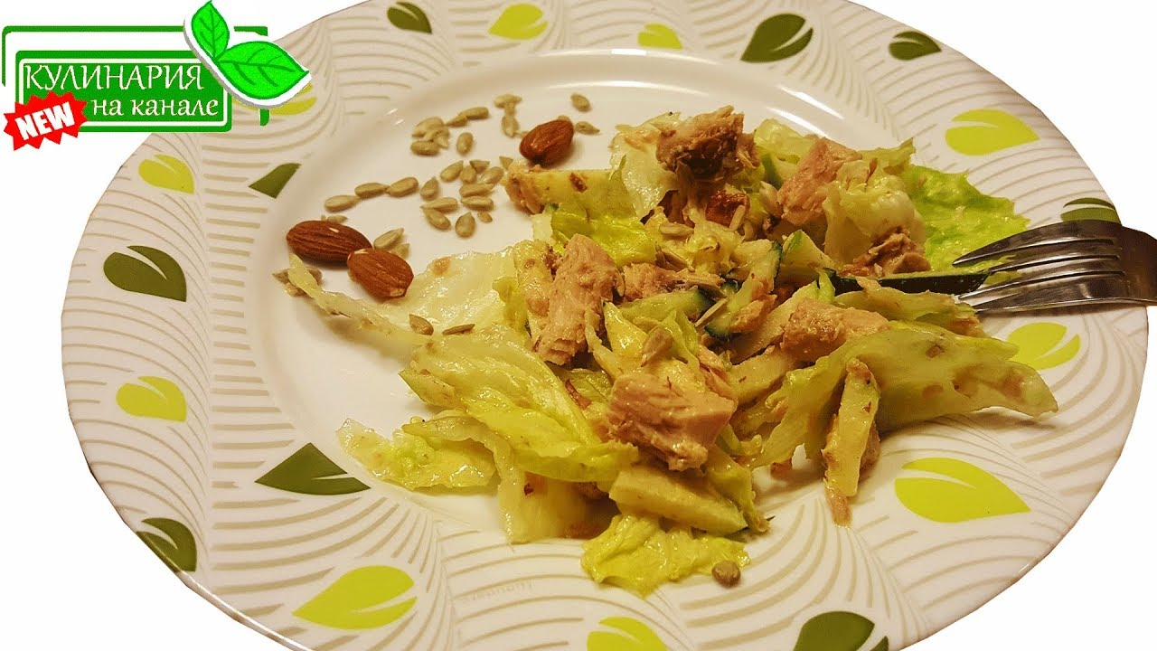 Легкий салат на ужин С тунцом и яблоками Супер-заправка для салата Быстрые нямки Мамочкин канал