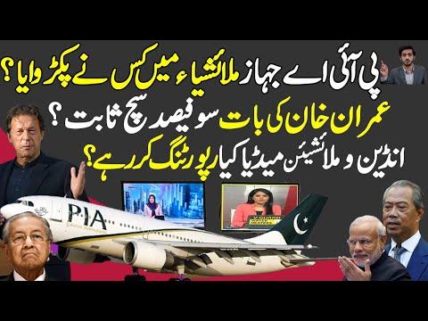 PIA Plane Boeing 777  Held at Kuala Lumpur & Malaysia ,Indian Media Reporting Details by Shahabuddin