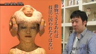 ブレイク前夜~次世代の芸術家たち~ #96 金丸悠児(Yuji Kanamaru)