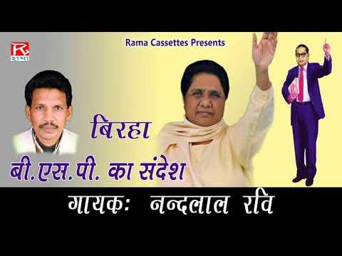 B S P Ka Sandesh Bhojpuri Purvanchali Birha B S P Ka Sandesh Sung By Nand Lal Ravi,