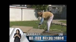 「泥水師傅」傅明光 客傳統建築活教科書【客家新聞20160629】