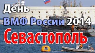 День ВМФ России в Севастополе 2014(День Военно-Морского Флота Российской Федерации в Севастополе 2014 год. Только Черноморские военные моряки..., 2014-07-28T15:57:15.000Z)