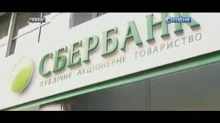 Радикалы пригрозили замуровать отделения «Сбербанка» по всей Украине