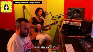 اصاله الماجدي تغني اخر ما سوى لابو خطيف Cover مع حيدر كيتارا