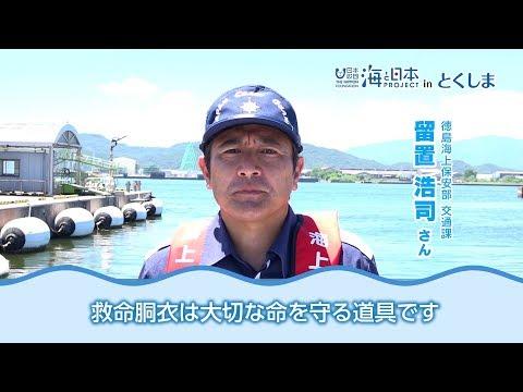 徳島海上保安部・留置さんインタビュー 日本財団 海と日本PROJECT in とくしま 2018 #32