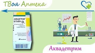 Аквадетрим Витамин D3 - показания (видео инструкция) описание, отзывы
