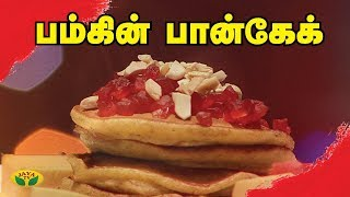 Pumpkin PanCake | பம்கின் பான்கேக் | Kitchen Queen | Adupangarai | Jaya TV