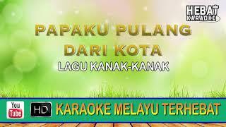 Lagu Kanak-Kanak - Papaku Pulang Dari Kota | Karaoke | Minus One | Tanpa Vocal | Lirik Video HD