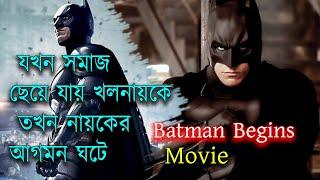 "Batman Begins Movie Explained in Bangla | বাংলায় ""ব্যাটম্যান বিগিন্স"" মুভির গল্প |  Afnan Cottage"